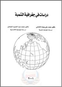 دراسات فى جغرافية التنمية - د. محمد على بهجت الفاضلى