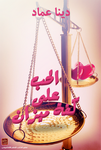 الحب على كفة ميزان - دينا عماد