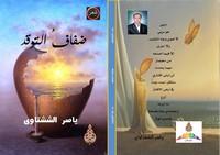 ضفاف التوقد - ياسر الششتاوي