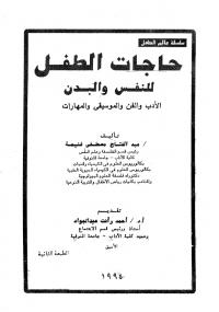 حاجات الطفل للنفس والبدن - عبد الفتاح غنيمة