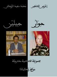 حوار جيلين - محمد سعيد الريحاني وإدريس الصغير