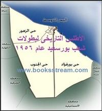الأطلس التاريخى لبطولات شعب بورسعيد عام 1956 - ضياء الدين حسن القاضى