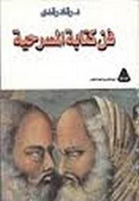 فن كتابة المسرحية - د. رشاد رشدى