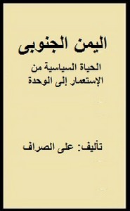 اليمن الجنوبى - الحياة السياسية من الإستعمار إلى الوحدة - على الصراف