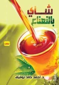 شاى بالنعناع - د. أحمد خالد توفيق