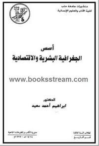 أسس الجغرافية البشرية والاقتصادية - د. إبراهيم أحمد سعيد