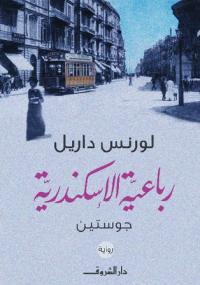 رباعية الإسكندرية جوستين - لورانس داريل