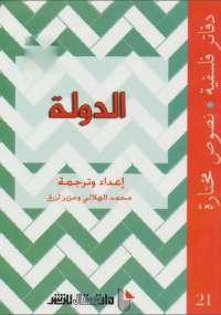 الدولة دفاتر فلسفية - محمد الهلالى
