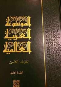 الموسوعة العربية العالمية - المجلد الثامن - مجموعة مؤلفين