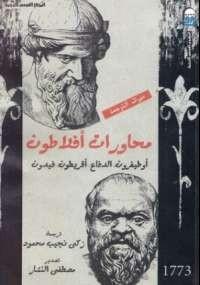 محاورات أفلاطون - زكي نجيب محمود
