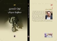 سقوط سرداب - نوزت شمدين
