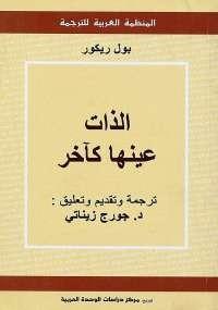 تحميل كتاب الذات عينها كآخر ل بول ريكور pdf مجاناً | مكتبة تحميل كتب pdf