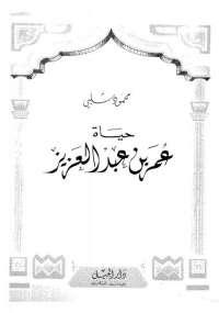 حياة عمر بن عبد العزيز - محمود شلبى