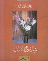 في متناول القلب - عبد الباسط أبو بكر محمد
