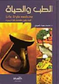 تحميل كتاب الطب و الحياة pdf مجاناً تأليف مجلة العلوم والتقنية | مكتبة تحميل كتب pdf