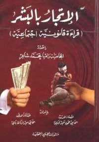 الإتجار بالبشر - راميا شاعر