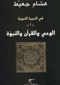 السيرة النبوية - الوحى والقرآن والنبوة - هشام جعيط