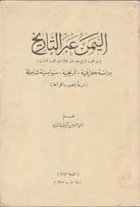 اليمن عبر التاريخ - دراسة جغرافية ، تاريخية ،سياسية شاملة - أحمد حسين شرف الدين