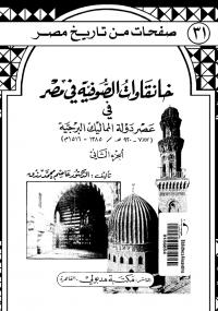 خانقاوات الصوفية في مصر في عصر دولة المماليك البرجية - عاصم رزق