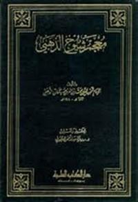 معجم شيوخ الذهبى - شمس الدين محمد بن أحمد بن عثمان الذهبى