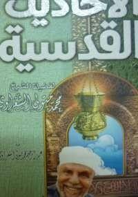 الأحاديث القدسية - الجزء الثانى - محمد متولى الشعراوى