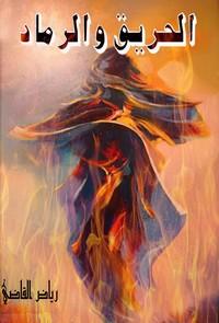الحريق والرماد - رياض القاضي