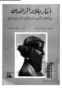 آثار بلاد الرافدين من العصر الحجرى القديم حتى العزو الفارسى - سيتون لويد
