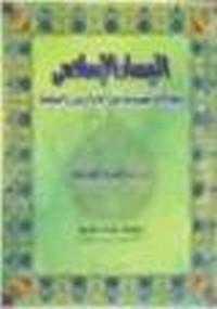 اليسار الإسلامي وتطاولاته المفضوحة على الله والرسول والصحابة - د. إبراهيم عوض