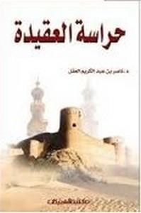 تحميل كتاب حراسة العقيدة pdf مجاناً تأليف ناصر العقل | مكتبة تحميل كتب pdf