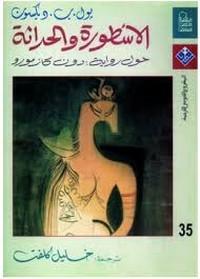 الأسطورة والحداثة حول رواية: دون كازمورو - بول . ب . ديكسون