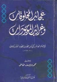عجائب المخلوقات وغرائب الموجودات - زكريا بن محمد الكوفى القزوينى
