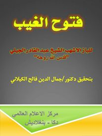فتوح الغيب للجيلاني - تحقيق د. جمال الدين فالح الكيلاني