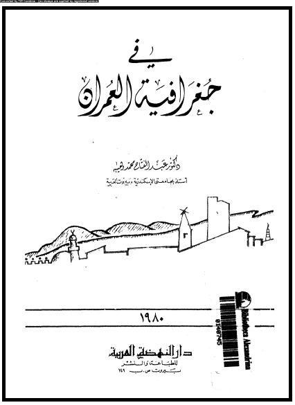 فى جغرافية العمران - د. عبد الفتاح محمد وهيبة