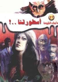 أسطورتنا - د. أحمد خالد توفيق