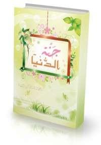 جنة الدنيا - مصطفى زايد
