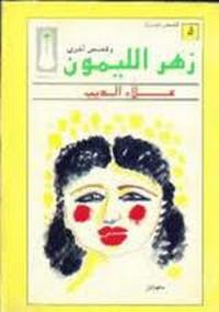 زهر الليمون - وقصص أخرى - علاء الديب