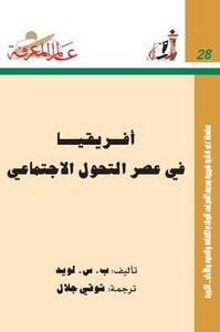 تحميل كتاب أفريقيا فى عصر التحول الاجتماعى pdf مجاناً تأليف ب.س. لويد | مكتبة تحميل كتب pdf