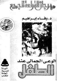 الوعى الجمالى عند الطفل - وفاء إبراهيم