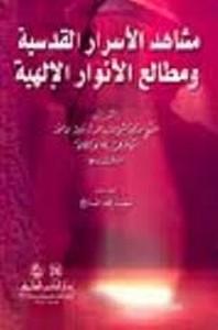 مشاهد الأسرار القدسية ومطالع الأنوار الإلهية - محى الدين ابن عربي