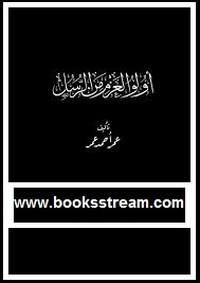 أولو العزم من الرسل - عمر أحمد عمر