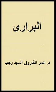 البرارى - د. عمر الفاروق السيد رجب