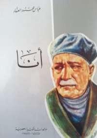 أنا - عباس العقاد
