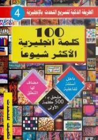100 كلمة انجليزية الاكثر شيوعاً - فهد عوض الحارثى