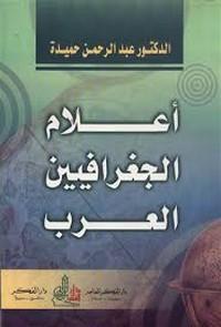 أعلام الجغرافيين العرب - د. عبد الرحمن حميدة