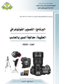 معالجة الصور بالحاسب - المؤسسة العامة للتعليم الفني والتدريب المهني