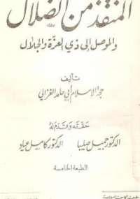 المنقذ من الضلال - أبو حامد الغزالي