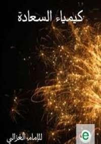 تحميل كتاب كيمياء السعادة ل أبو حامد الغزالي pdf مجاناً | مكتبة تحميل كتب pdf