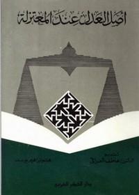 أصل العدل عند المعتزلة - هانم ابراهيم يوسف