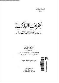 الجغرافيا الفلكية - دراسة فى المقومات العامة - د. شفيق عبد الرحمن على