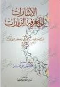 الإشارات إلى معرفة الزيارت - أبى الحسن على بن أبى بكر الهروى